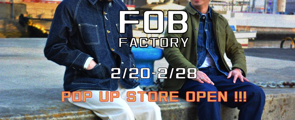 F.O.B FACTORY POP-UP STORE 開催!